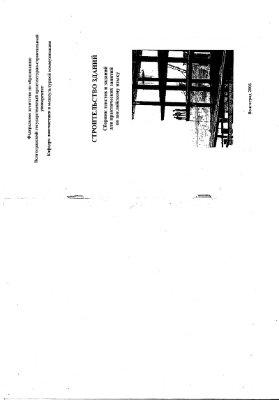 Корецкая М.К. Строительство зданий