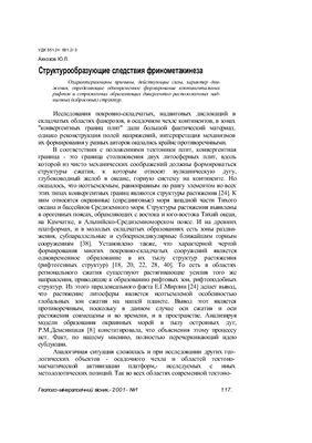 Ахкозов Ю.Л. Структурообразующие следствия фринометакинеза