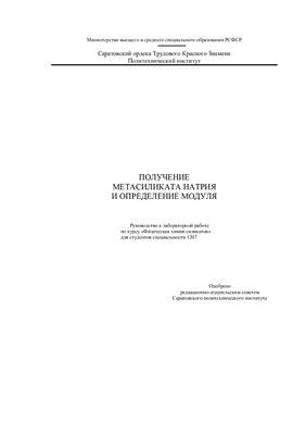 Тюрин В.В. Методические указания к лабораторной работе. Получение метасиликата натрия и определение силикатного модуля