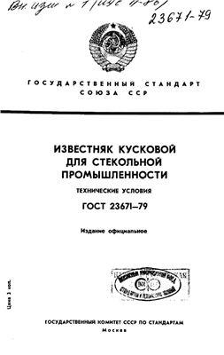 ГОСТ 23671-79 Известняк кусковой для стекольной промышленности. Технические условия
