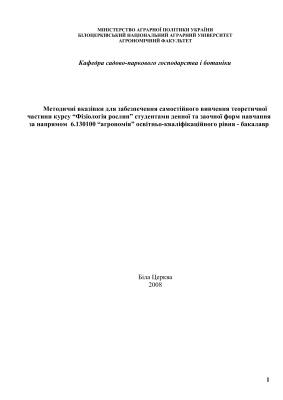Макцевич В.В., Олешко О.Г., Роговський С.В. Методичні вказівки для забезпечення самостійного вивчення теоретичної частини курсу Фізіологія рослин