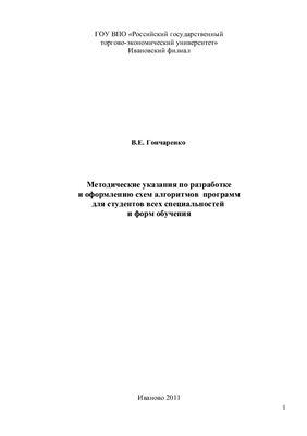 Гончаренко В.Е. Методические указания по разработке и оформлению схем алгоритмов программ для студентов всех специальностей и форм обучения