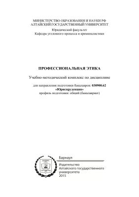 Кирюшина Л.Ю. Профессиональная этика