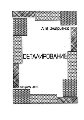Дмитриенко Л.В. Деталирование