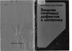 Орлов А.Н., Трушин Ю.В. Энергии точечных дефектов в металлах