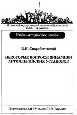 Скоробогатский В.Н. Некоторые вопросы динамики артиллерийских установок