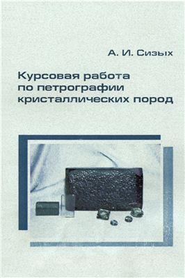 Сизых А.И. Курсовая работа по петрографии кристаллических пород