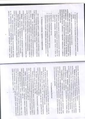 Мартынова О.Г.(сост.) и Рахманова С.Т.(сост.) Инженерная Графика Резьбовое соединение деталей болтами и винтами