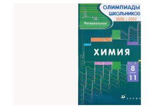 Габриелян О.С., Прошлецов А.Н. Химия. 8-11 классы. Региональные олимпиады. 2000/2002