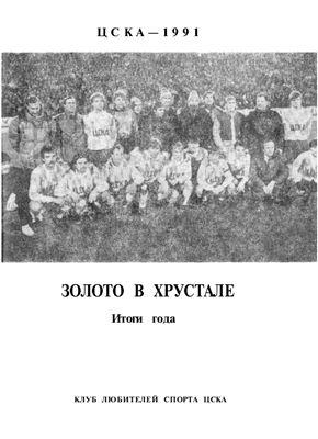 Фрадкин М.В., Кобыща В.В. Золото в хрустале. ЦСКА - 1991. Итоги года