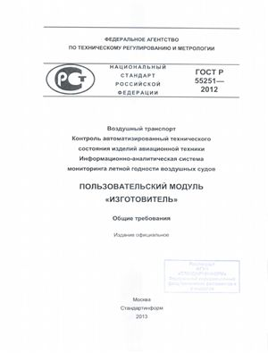 ГОСТ Р 55251-2012 Воздушный транспорт. Контроль автоматизированный технического состояния изделий авиационной техники. Информационно-аналитическая система мониторинга летной годности воздушных судов. Пользовательский модуль Изготовитель. Общие требования