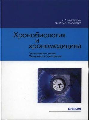 Хильдебрандт Г., Мозер М., Лехофер М. Хронобиология и хрономедицина