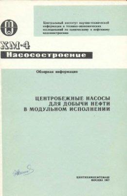 Филиппов В.Н. Центробежные насосы для добычи нефти в модульном исполнении
