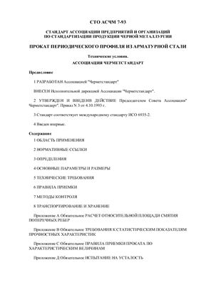 СТО АСЧМ 7-93 Прокат периодического профиля из арматурной стали. Технические условия