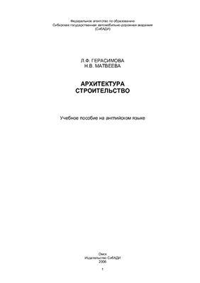 Герасимова Л.Ф., Матвеева Н.В. Архитектура. Строительство