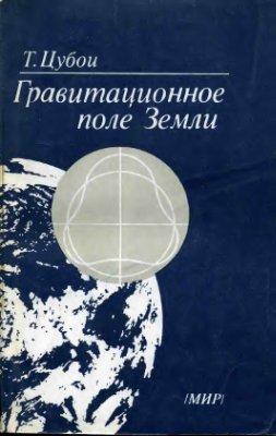 Цубои Т. Гравитационное поле Земли