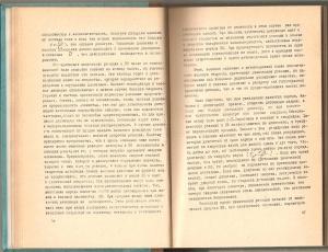 Кутузов Б.Н., Рубцов В.К., Маршаков В.Н. Физика взрывного разрушения горных пород Раздел 2