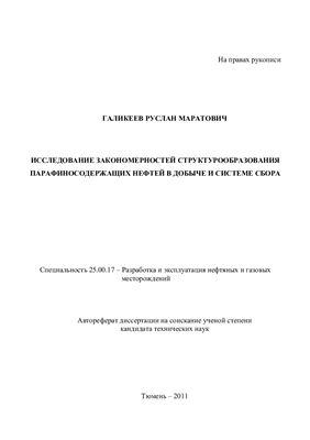 Галикеев Р.М. Исследование закономерностей структурообразования парафиносодержащих нефтей в добыче и системе сбора