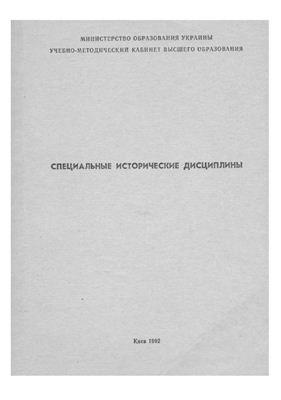 Замлинский В.А. (ред.) и др. Специальные исторические дисциплины