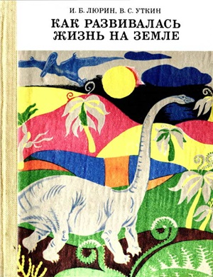 Люрин И.Б., Уткин В.С. Как развивалась жизнь на Земле