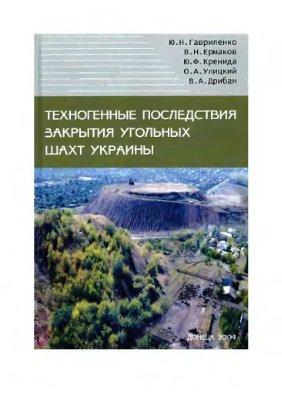 Гавриленко Ю.Н., Ермаков В.Н. Техногенные последствия закрытия угольных шахт Украины