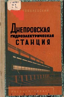 Ковалевский А.А. Днепровская гидроэлектрическая станция