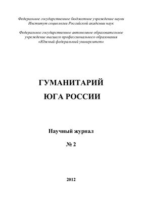 Гуманитарий Юга России 2012 №02