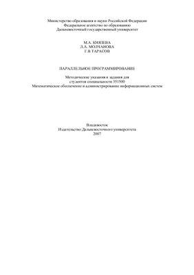 Князева М.А, Молчанова Л.А., Тарасов Г.В. Параллельное программирование. Методические указания и задания для cтудентов специальноcти 351500