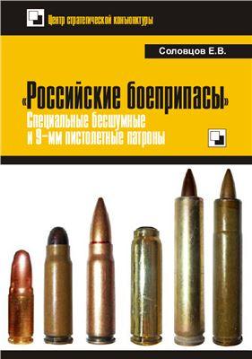 Соловцов Е.В. Российские боеприпасы: специальные бесшумные и 9-мм пистолетные патроны