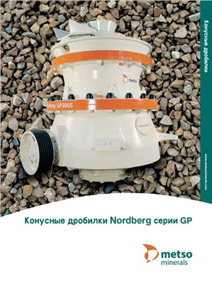 Каталог - Конусные дробилки Nordberg серии GP