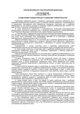 Постановление Пленума Верховного Суда РФ от 24.06.2008г. о подготовке гражданских дел к рассмотрению