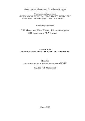 Малыхина Г.И. и др. Идеология и мировоззренческая культура личности
