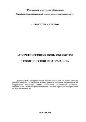 Никитин А.А., Петров А.В. Теоретические основы обработки геофизической информации