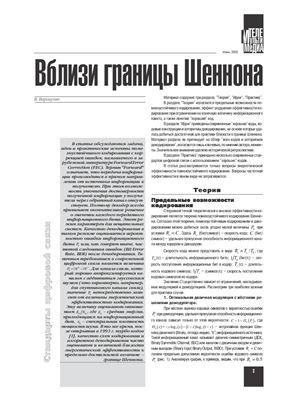 Варгаузин В. Вблизи границы Шеннона