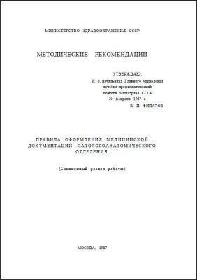 Саркисов Д.С. Правила оформления медицинской документации патологоанатомического отделения (секционный раздел работы)