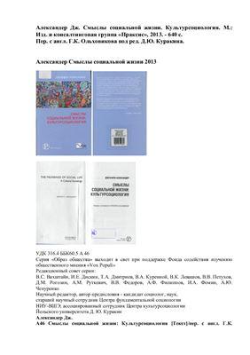 Александер Дж. Смыслы социальной жизни. Культурсоциология
