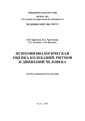 Борисова О.Н., Хромушин В.А. и др. Психофизиологическая оценка колебаний, ритмов и движений человека