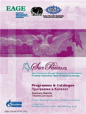 New Discoveries trough Integration of Geoscieces. 4th Saint-Petersburg International Conference. Summary Reports (К новым открытиям через интеграцию геонаук)