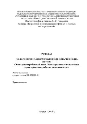 Электроцентробежный насос. Конструктивные исполнения, характеристики, рабочие элементы и др