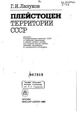 Лазуков Г.И. Плейстоцен территории СССР