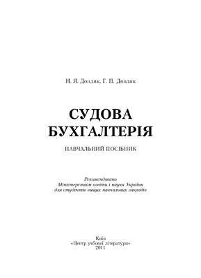 Дондик Н.Я., Дондик Г.П. Судова бухгалтерія