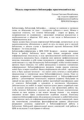 Ситник С.М. Модель современного библиографа: практический взгляд