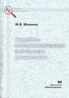 Жижина М.В. Судебно-почерковедческая экспертиза документов