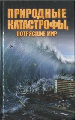 Жмакин Максим. Природные катастрофы, потрясшие мир