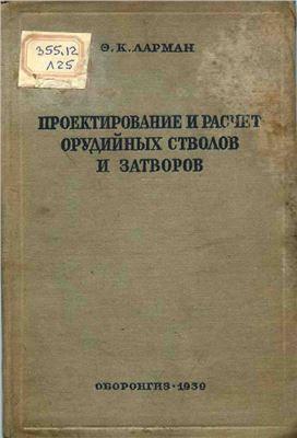 Ларман Э.К. Проектирование и расчёт орудийных стволов и затворов