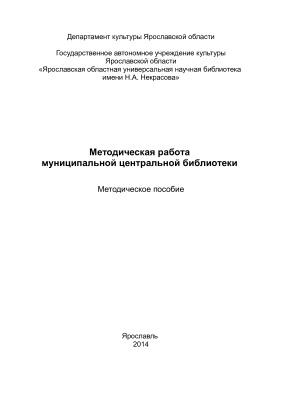 Николаева М.В., Еланцева Е.В. Методическая работа муниципальной центральной библиотеки