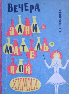 Куликова Е.Л. Вечера занимательной химии