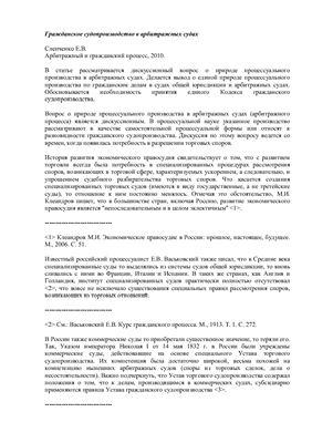 Слепченко Е.В. Гражданское судопроизводство в арбитражных судах