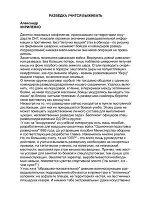Кириленко А. Разведка учится выживать