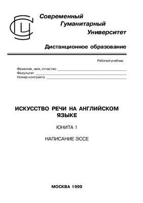 Шевченко Т.А. Искусство речи на английском языке